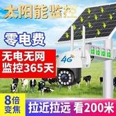 警示燈 4G太陽能監控器野外無電無網360度手機遠程高清夜視室外家用防水
