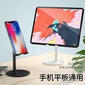 手機支架桌面懶人支駕ipad平板電腦支撐座床頭萬能通用簡約子 海角七號