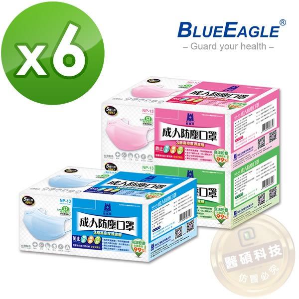 【醫碩科技】藍鷹牌NP-13*6台灣製平面成人防塵口罩/平面口罩 絕佳包覆 50入*6盒免運費