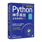 Python神乎其技全新超譯版(快速精通Python進階功能寫出Pythonic