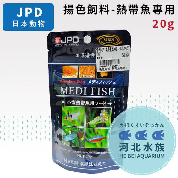 [ 河北水族 ] JPD 日本動物 【 揚色飼料-熱帶魚專用 20g 】營養飼料 增豔