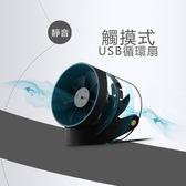 羽系列 日本簡約風 智能觸控觸摸式USB 循環靜音 可懸掛使用 兩段調速  攜帶式  生日禮物 交換禮物