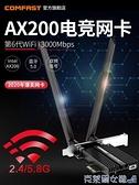 無線網卡 COMFAST AX200PRO增強版電競游戲3000M千兆雙頻5G英特爾電競AX200無線網卡快速出貨