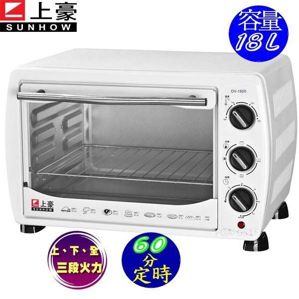 【艾來家電】【分期0利率+免運】上豪 18L電烤箱 OV-1820