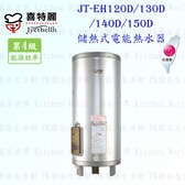 【PK廚浴生活館】高雄喜特麗 JT-EH140D 儲熱式電能熱水器 40加侖 JT-140 電熱水器 實體店面