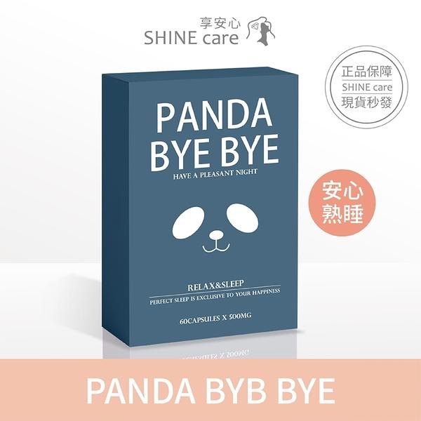 【享安心】 日喬恩 PANDA BYE BYE (60顆/盒) 幫助入睡 拒當熊貓 一夜好眠 睡眠 熊貓掰掰