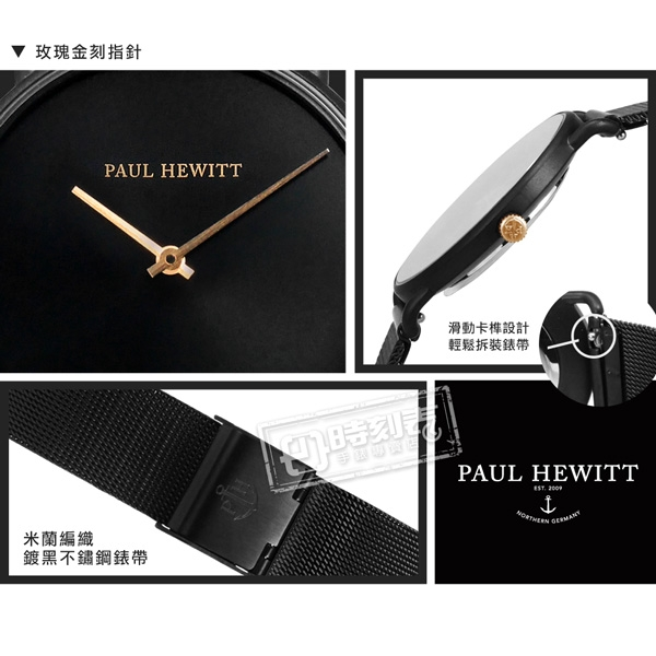 PH PAUL HEWITT / PH-M-B-BS-5S / 德國 藍寶石水晶 船錨 簡約設計 日本機芯 米蘭編織不鏽鋼手錶 黑色 33mm
