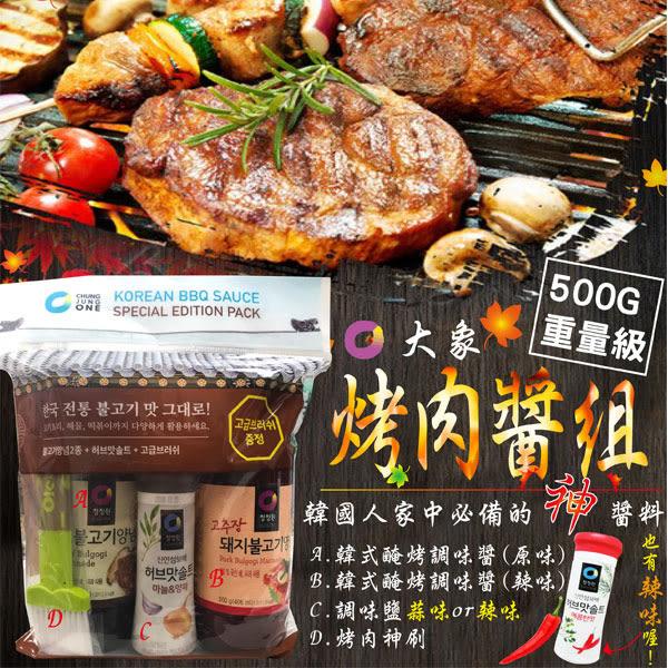 韓國 清淨園 大象 Daesang 烤肉醬組 500g重量級【特價】★beauty pie★