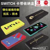 記憶卡收納盒 原裝 Switch NS 鋼化玻璃游戲卡帶盒 卡盒 16合1 TF收納盒