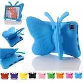 蘋果 iPad Pro 11 2021版 2020版 2018版 蝴蝶 防摔 平板殼 平板套 防摔 支架 矽膠 保護殼 兒童防摔