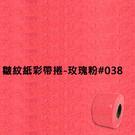 皺紋紙彩帶捲-玫瑰粉#038 寬約33mm長約18m