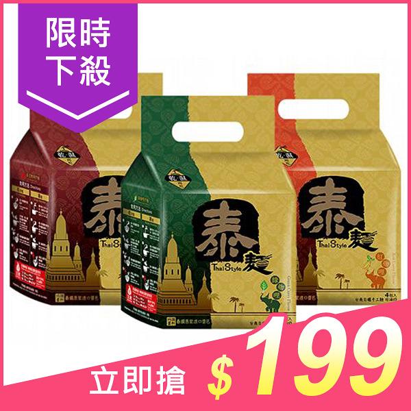 泰麵 泰式乾拌麵(146.5gx4包) 泰式酸辣/綠咖哩/紅咖哩 款式可選【小三美日】泡麵/團購 原價$249
