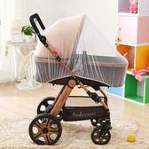 嬰兒推車蚊帳全罩式加密透氣通用高景觀寶寶兒童嬰兒傘車罩防蚊罩WY 全館87折