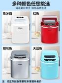 制冰機商用小型全自動奶茶店宿舍15kg家用迷你圓冰塊制作機器 220V 亞斯藍