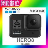 GoPro HERO8 Black HERO8 黑色版【贈五好禮】 極限運動攝影機 全方位攝影機 台閔公司貨