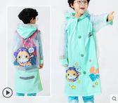 雨衣兒童雨衣幼兒園寶寶小孩學生雨衣男童女童防水雨披帶書包位 貝兒鞋櫃
