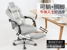電競椅藝頌電腦椅現代簡約家用座椅可躺老板椅子辦公宿舍轉椅游戲電競椅【全館免運】