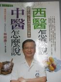 【書寶二手書T4/醫療_YEB】中醫怎麼說 西醫怎麼說_鄧偉民