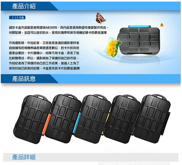 攝彩@JJC MC-2 記憶卡收納保護殼 防摔 防水 保存盒 防護盒 防水盒 4 x CF + 8 x SD