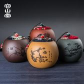 容山堂紫藝宜興原礦紫砂茶葉罐