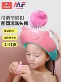 寶寶洗頭神器洗頭帽兒童浴帽防水洗澡帽小孩洗澡帽子護耳嬰兒洗髮 小天使 618
