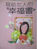 【書寶二手書T9/兩性關係_NDP】寫給女人的幸福書_齋藤茂太/著