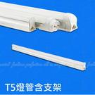 【AL353B】LED燈管含支架 T5 5W 30CM 黃光(日光燈管含座) T5 1呎/1尺 EZGO商城