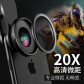 專業微距手機鏡頭通用單反20倍4k拍照睫毛高清蘋果華為安卓照相機 時尚教主