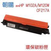 【HK】朝陽 CF217A 環保碳粉匣 適用 HP M102A/M120W 黑色 /支