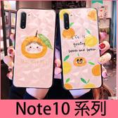 【萌萌噠】三星 Galaxy Note10 Note10+  夏日小清新 水果少女心 全包軟邊 菱形背板 手機殼 手機套