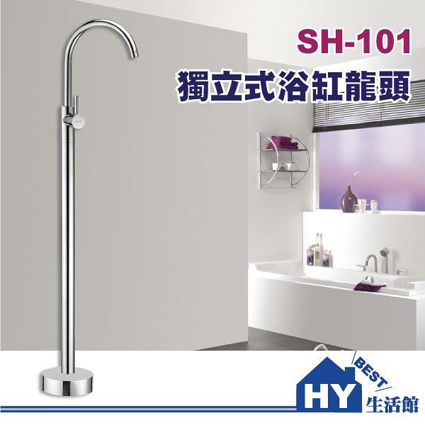 獨立式浴缸系列 SH-101 獨立式浴缸龍頭 沐浴龍頭 浴缸龍頭柱《HY生活館》水電材料專賣店