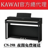 KAWAI CN29B 河合數位鋼琴/電鋼琴/超擬真音質/Onkyo主機板與喇叭系統/多色可選/玫瑰木色熱推