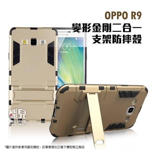 【妃凡】實用派!OPPO R9 變形金剛二合一支架防摔殼 保護殼 保護套 手機殼 手機套