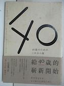 【書寶二手書T6/勵志_AZI】給40歲的嶄新開始_松浦彌太郎