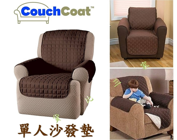 Couch coat 【單人】寵物沙發墊 秋冬 貓狗毯 冬天 拆洗 貓床 狗床墊 睡窩 可拆卸 溫暖 貓咪 耐咬