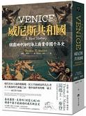 威尼斯共和國:稱霸地中海的海上商業帝國千年史【城邦讀書花園】