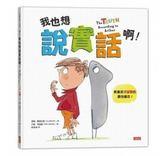 【三采文化】我也想說實話啊!← 教導孩子誠實的最佳繪本