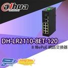 高雄/台南/屏東監視器 大華 DH-LR2110-8ET-120 8 埠ePoE 網路交換器
