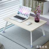 床上電腦桌筆記本做桌折疊桌學生宿舍懶人學習桌小書桌子 ys6183『美鞋公社』