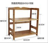 桌面兩三層書櫃楠竹台面書架簡易桌上學生用省空間置物架實木雙層 LP