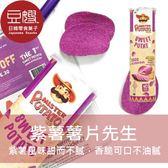 【豆嫂】馬來西亞零食 薯片先生 (紫薯原味)