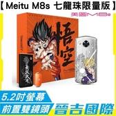 【晉吉國際】美圖 Meitu M8s 七龍珠限量版 4GB/128GB 5.2吋螢幕 十核心 OIS 防手震 前置雙鏡頭