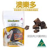 【寵樂子】《澳洲澳樂多》100%天然風乾袋鼠肉大腿肉粒80g / 狗零食