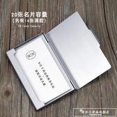 金屬名片夾男商務名片盒女士大容量精致高檔簡約隨身『韓女王』