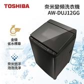 (基本安裝+24期0利率) TOSHIBA 東芝家電 12公斤 奈米變頻洗衣機 AW-DUJ12GG