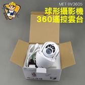 精準儀錶旗艦店 360度監視器 WIFI夜視功能5倍變焦 雲台監視器 密錄器 MET-BV3605