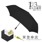 雨傘 ☆萊登傘☆ 防撥水 超大傘面 可遮...