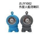 JS JY1002外星人藍牙喇叭/硅膠外殼防水防摔-藍/灰[免運]