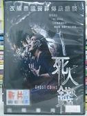 挖寶二手片-Y93-009-正版DVD-泰片【死人錢】-改編泰國喪葬傳統詭談