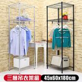 【居家cheaper】45X60X180CM三層單桿衣架組(無布套)電鍍銀